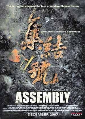 assembly.poster.jpg
